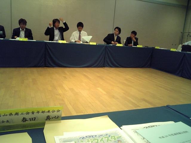 TOYAMA IMPULSE WEBLOG: 中部ブロック会議