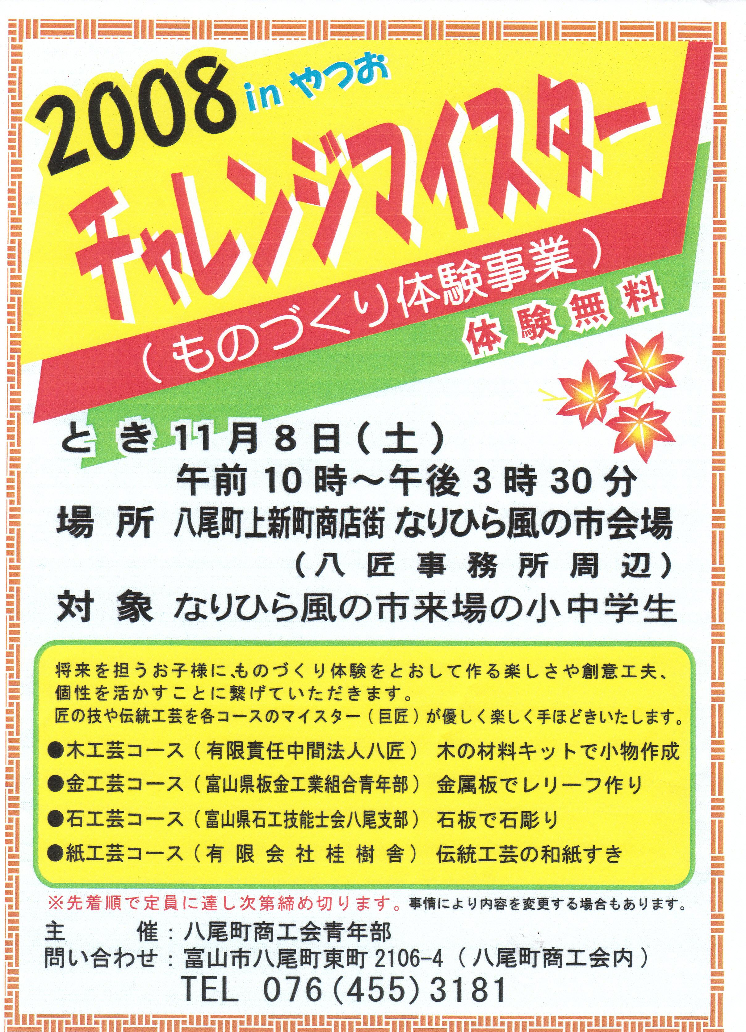 TOYAMA-IMPULSE WEBLOG  チャレンジマイスター事業 八尾町商工会青年部 0a597e187457