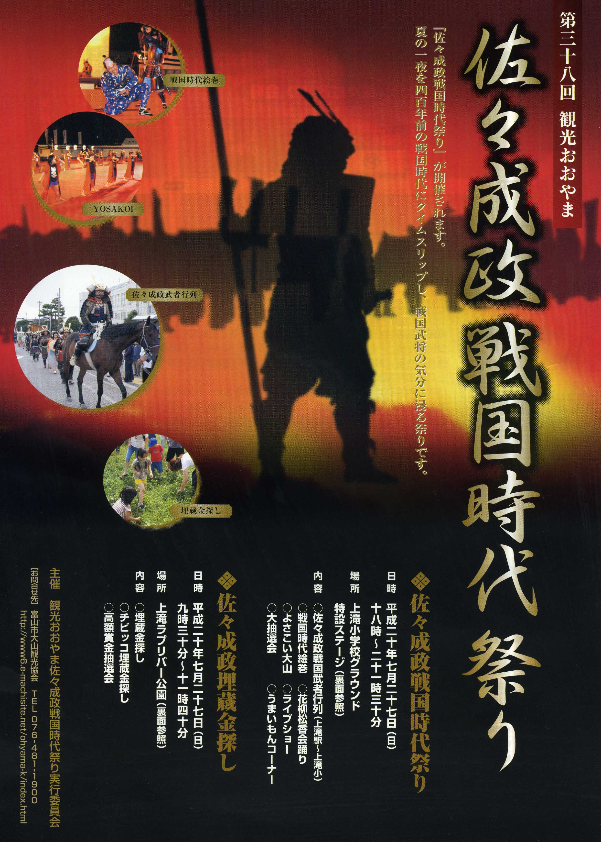b4f706461b TOYAMA-IMPULSE WEBLOG: 観光おおやま佐々成政戦国時代祭り
