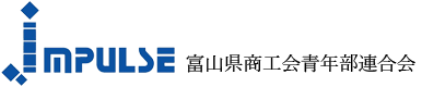 富山県商工会青年部連合会